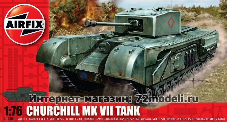 Churchill MkVII Tank